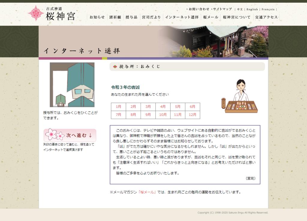 オンラインおみくじ 桜神宮のおみくじ
