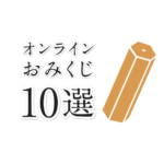 オンラインおみくじ10選