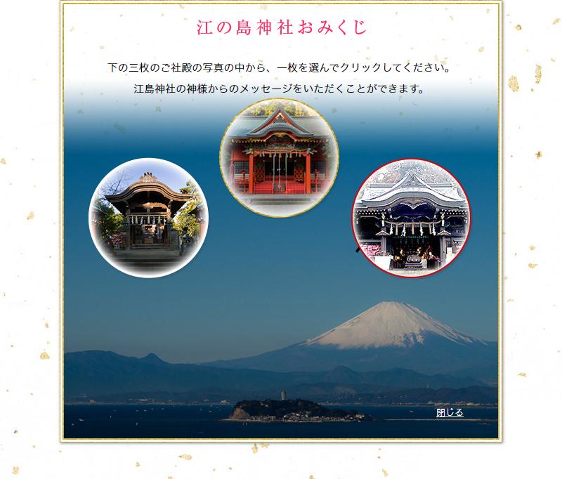 オンラインおみくじ 江の島神社おみくじ
