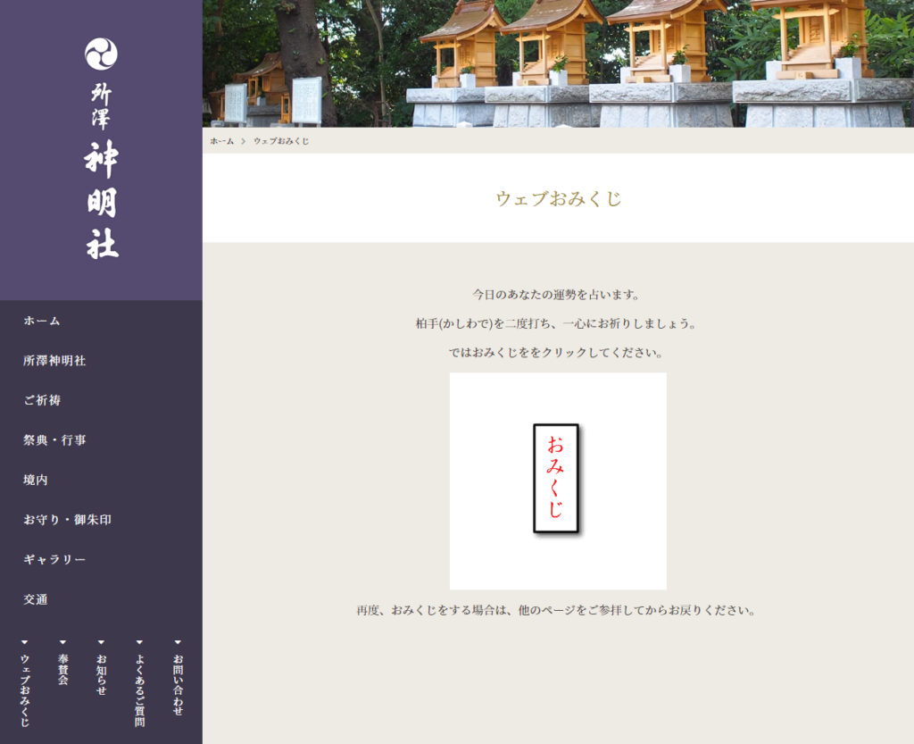 オンラインおみくじ 所澤神明社 ウェブおみくじ